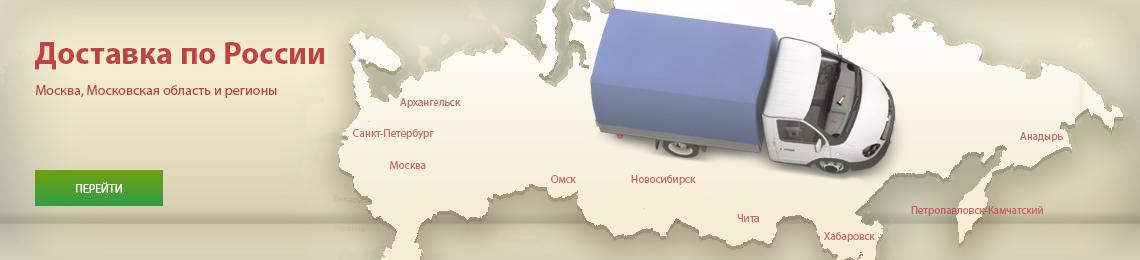 Доставка по Москве, области и другим регионам
